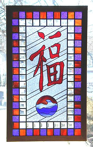 good fortune stained glass